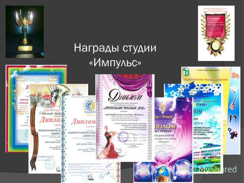 Награды студии «Импульс»