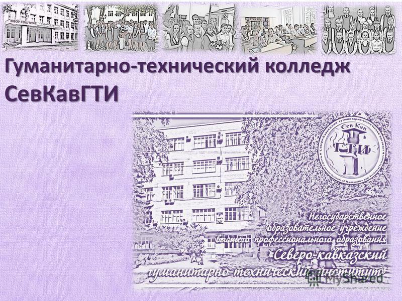 Гуманитарно-технический колледж Сев КавГТИ