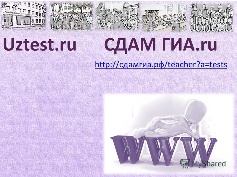 Uztest.ru СДАМ ГИА.ru http://сдамгиа.рф/teacher?a=tests