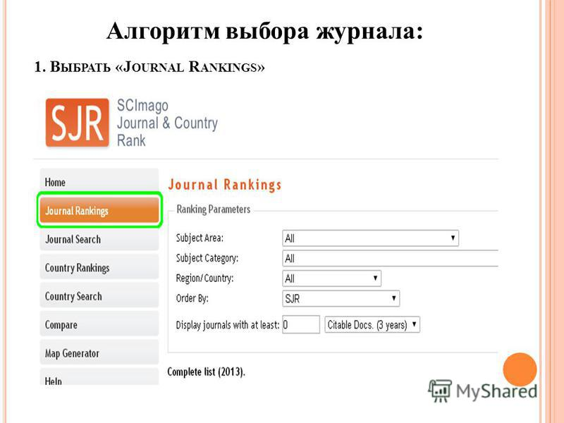 1. В ЫБРАТЬ «J OURNAL R ANKINGS » Алгоритм выбора журнала: