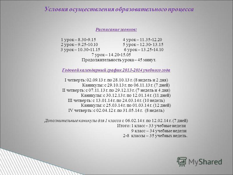 Условия осуществления образовательного процесса Расписание звонков: 1 урок – 8.30-9.15 4 урок – 11.35-12.20 2 урок – 9.25-10.10 5 урок – 12.30- 13.15 3 урок – 10.30-11.15 6 урок – 13.25-14.10 7 урок – 14.20-15.05 Продолжительность урока – 45 минут. Г