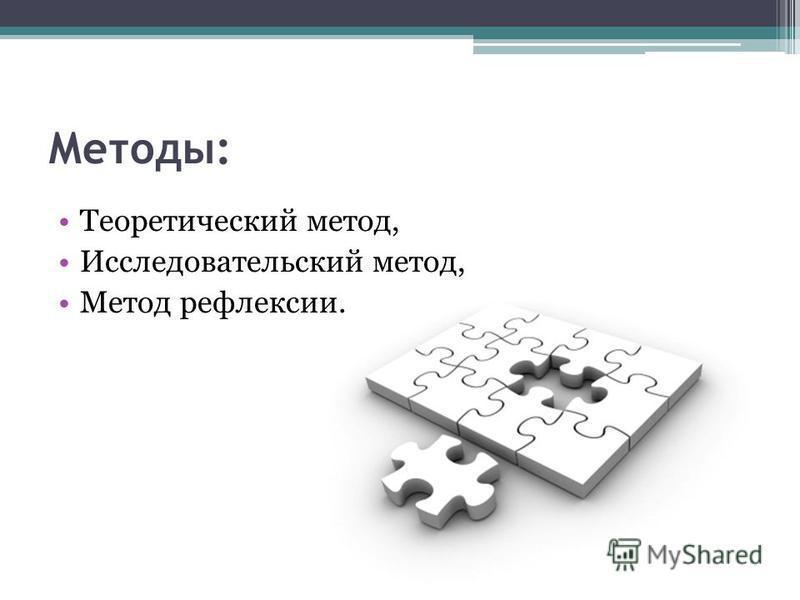 Методы: Теоретический метод, Исследовательский метод, Метод рефлексии.