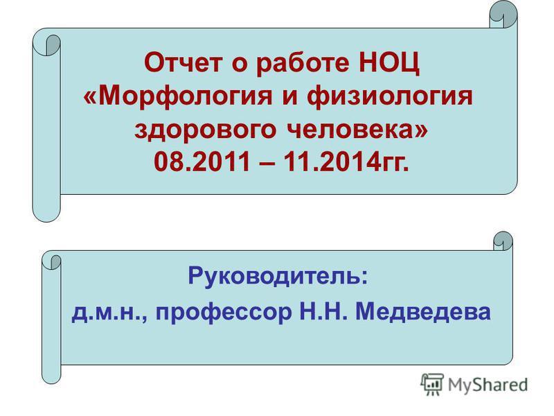 Отчет о работе НОЦ «Морфология и физиология здорового человека» 08.2011 – 11.2014 гг. Руководитель: д.м.н., профессор Н.Н. Медведева