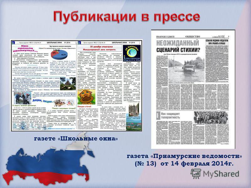 газете «Школьные окна» газета «Приамурские ведомости» ( 13) от 14 февраля 2014 г.
