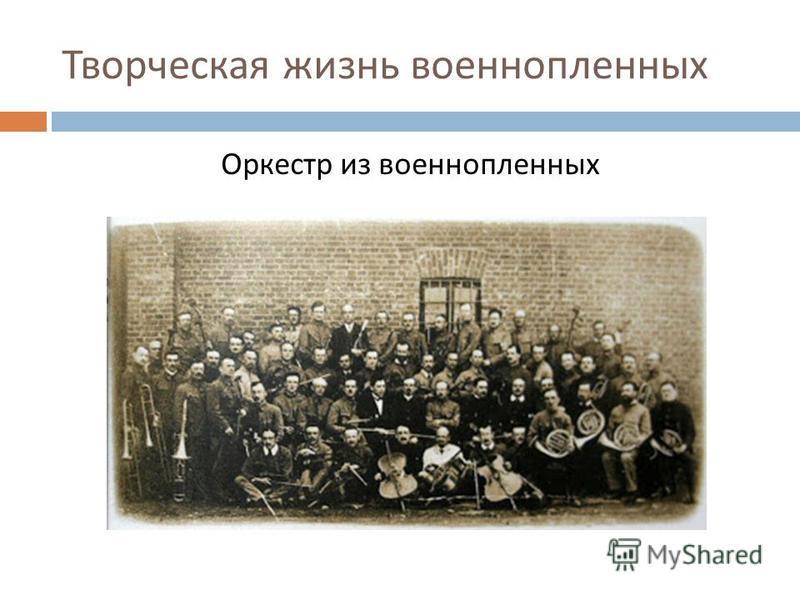 Творческая жизнь военнопленных Оркестр из военнопленных