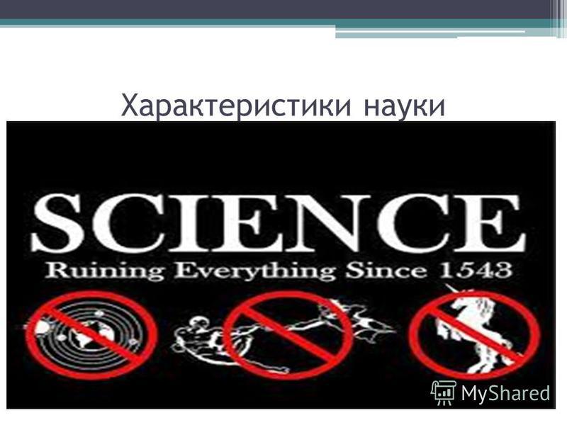 Характеристики науки