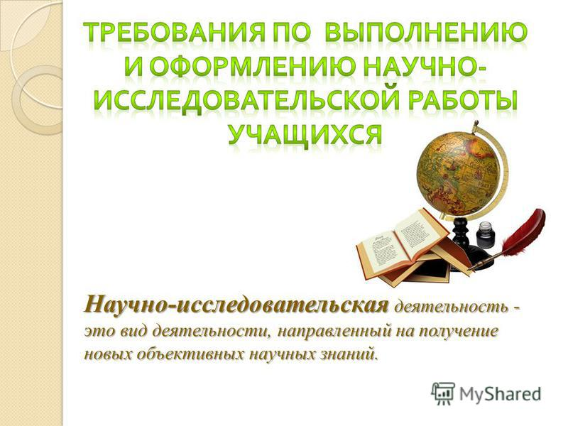 Научно-исследовательская деятельность - это вид деятельности, направленный на получение новых объективных научных знаний.