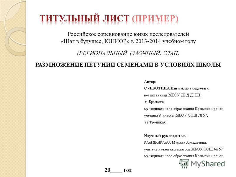 Российское соревнование юных исследователей «Шаг в будущее, ЮНИОР» в 2013-2014 учебном году (РЕГИОНАЛЬНЫЙ (ЗАОЧНЫЙ) ЭТАП) РАЗМНОЖЕНИЕ ПЕТУНИИ СЕМЕНАМИ В УСЛОВИЯХ ШКОЛЫ 20____ год