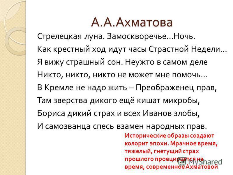 А. А. Ахматова Стрелецкая луна. Замоскворечье … Ночь. Как крестный ход идут часы Страстной Недели … Я вижу страшный сон. Неужто в самом деле Никто, никто, никто не может мне помочь … В Кремле не надо жить – Преображенец прав, Там зверства дикого ещё