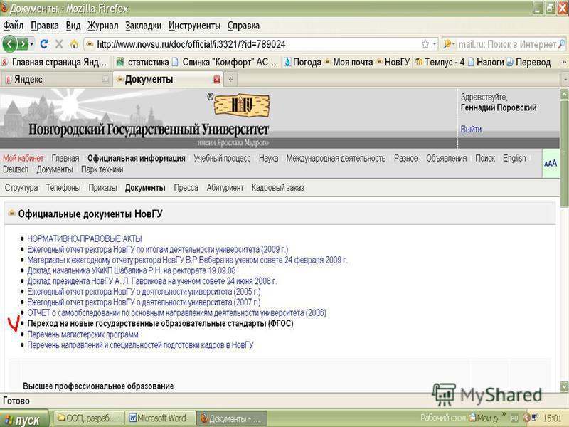 06.03.2015Поровский Г.С., НовГУ3
