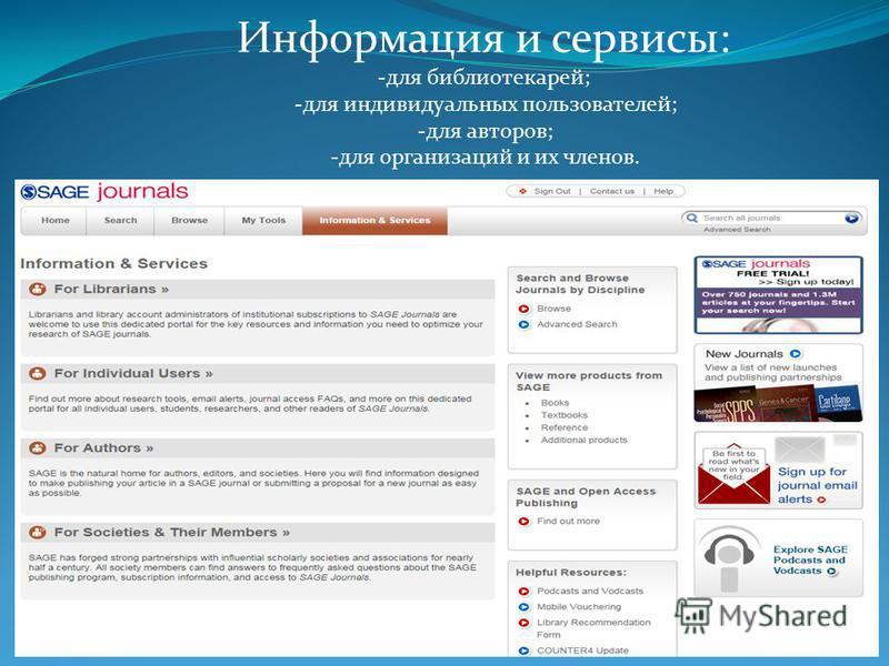 Информация и сервисы: -для библиотекарей; -для индивидуальных пользователей; -для авторов; -для организаций и их членов.
