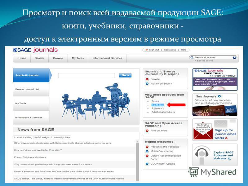Просмотр и поиск всей издаваемой продукции SAGE: книги, учебники, справочники - доступ к электронным версиям в режиме просмотра