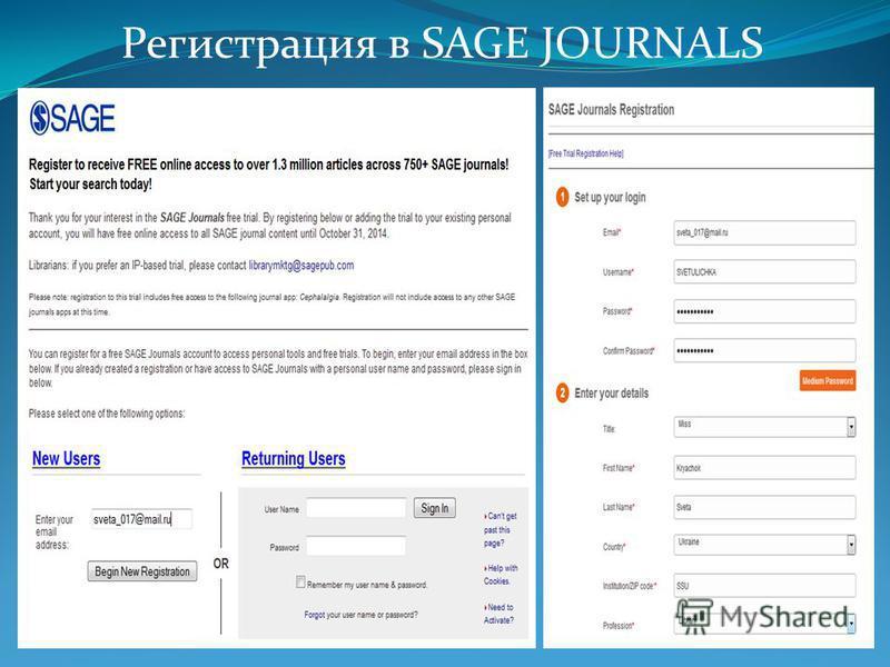 Регистрация в SAGE JOURNALS