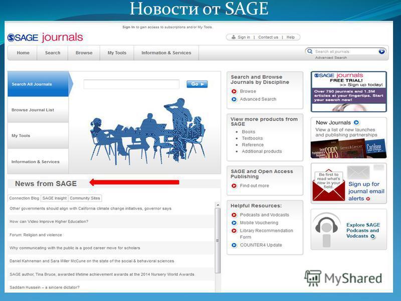 Новости от SAGE