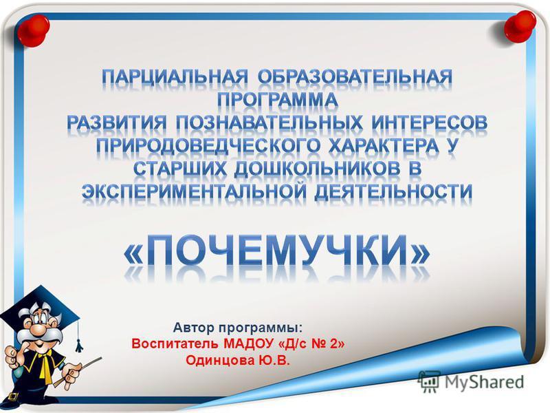 Автор программы: Воспитатель МАДОУ «Д/с 2» Одинцова Ю.В.