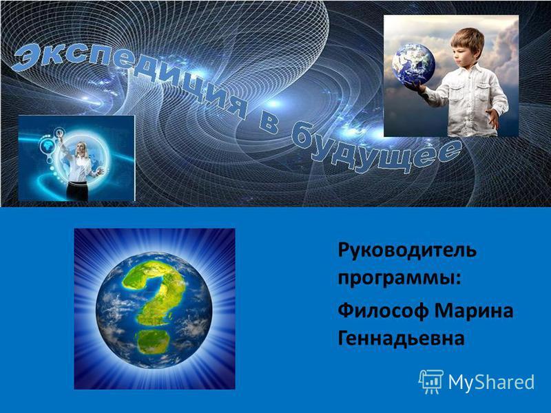 Руководитель программы: Философ Марина Геннадьевна