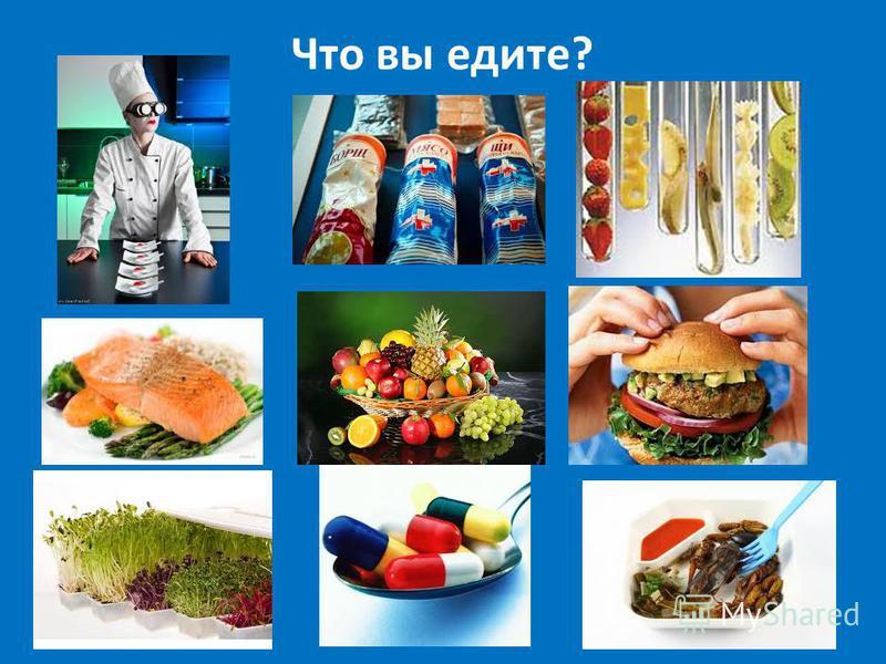 Что вы едите?