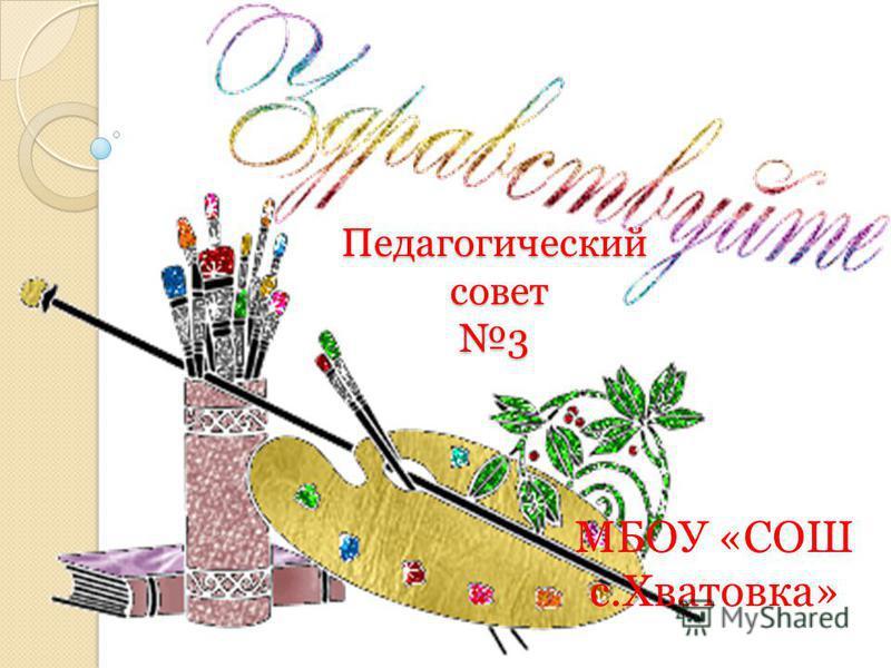 Педагогический совет 3 МБОУ «СОШ с.Хватовка»