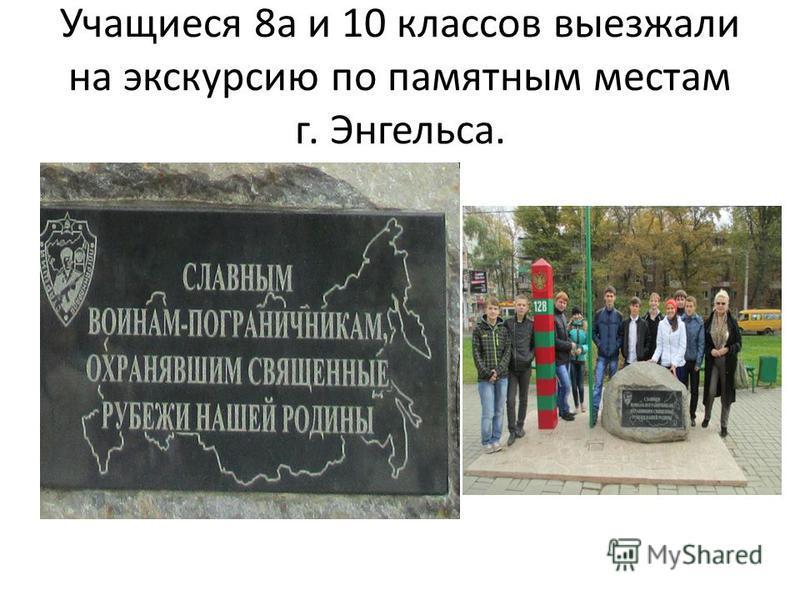 Учащиеся 8 а и 10 классов выезжали на экскурсию по памятным местам г. Энгельса.
