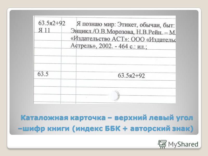 Каталожная карточка – верхний левый угол –шифр книги (индекс ББК + авторский знак) Каталожная карточка – верхний левый угол –шифр книги (индекс ББК + авторский знак)