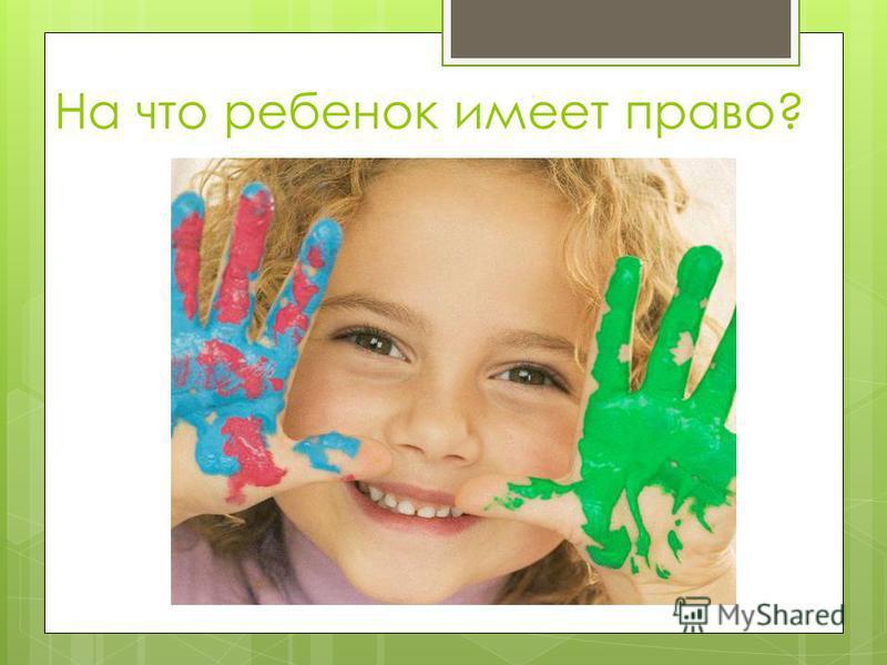 На что ребенок имеет право?
