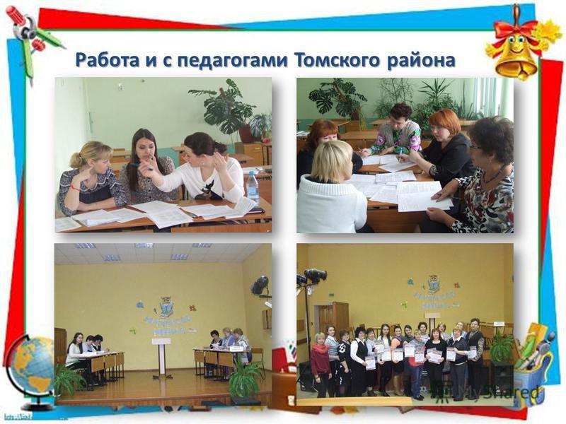 Работа и с педагогами Томского района