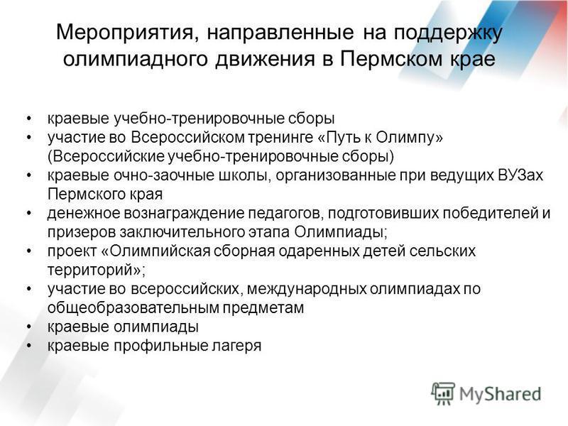 Мероприятия, направленные на поддержку олимпиадного движения в Пермском крае краевые учебно-тренировочные сборы участие во Всероссийском тренинге «Путь к Олимпу» (Всероссийские учебно-тренировочные сборы) краевые очно-заочные школы, организованные пр