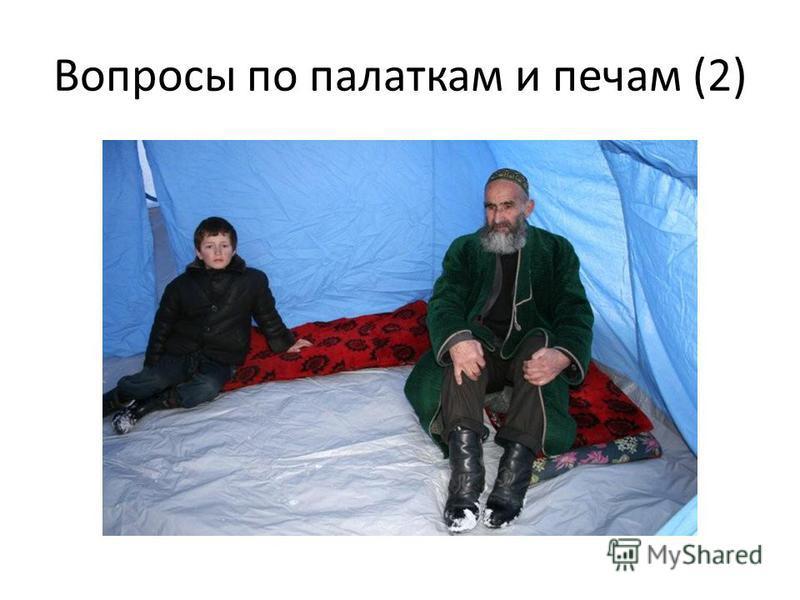 Вопросы по палаткам и печам (2)