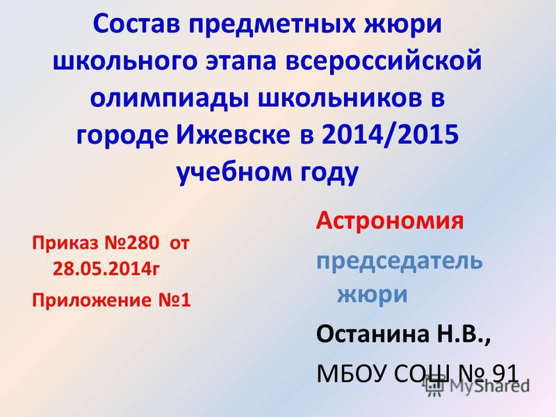 Приказ 280 от 28.05.2014 г Приложение 1 Астрономия председатель жюри Останина Н.В., МБОУ СОШ 91