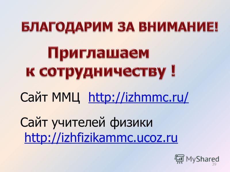39 Сайт ММЦ http://izhmmc.ru/http://izhmmc.ru/ Сайт учителей физики http://izhfizikammc.ucoz.ru