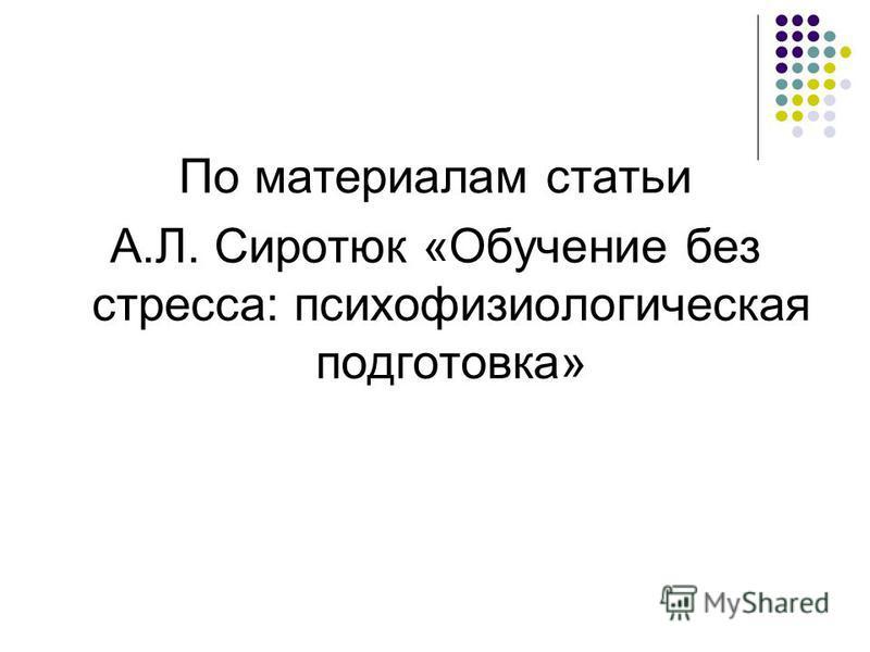 По материалам статьи А.Л. Сиротюк «Обучение без стресса: психофизиологическая подготовка»