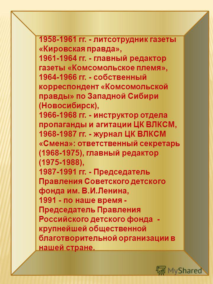 1958-1961 гг. - лит сотрудник газеты «Кировская правда», 1961-1964 гг. - главный редактор газеты «Комсомольское племя», 1964-1966 гг. - собственный корреспондент «Комсомольской правды» по Западной Сибири (Новосибирск), 1966-1968 гг. - инструктор отде
