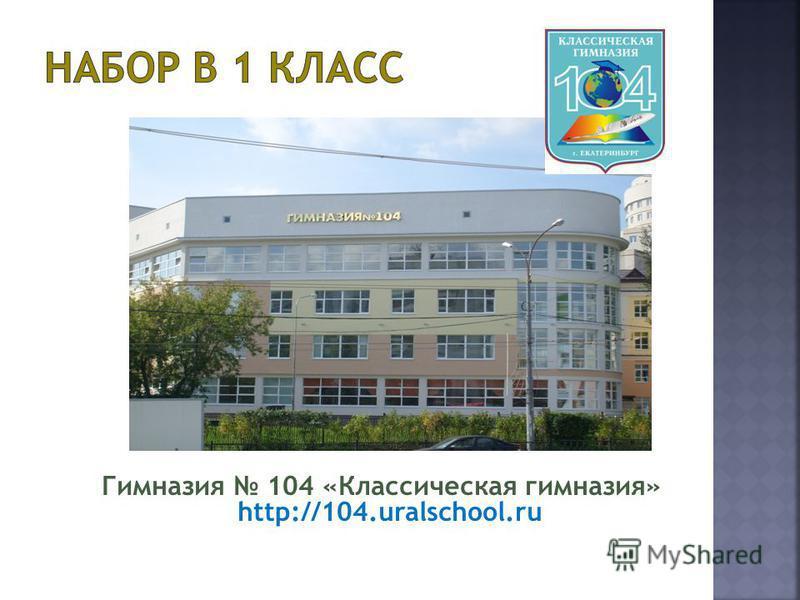 Гимназия 104 «Классическая гимназия» http://104.uralschool.ru