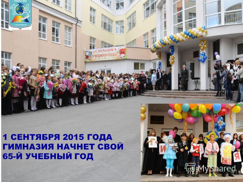 Общая численность обучающихся: 876 1 СЕНТЯБРЯ 2015 ГОДА ГИМНАЗИЯ НАЧНЕТ СВОЙ 65-Й УЧЕБНЫЙ ГОД