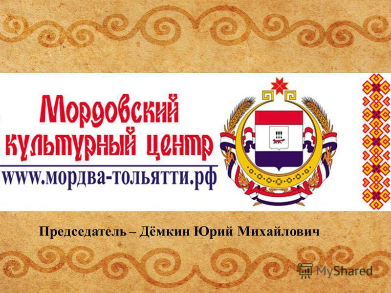 Председатель – Дёмкин Юрий Михайлович