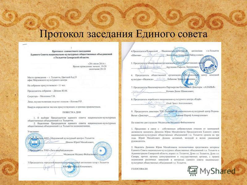 Протокол заседания Единого совета