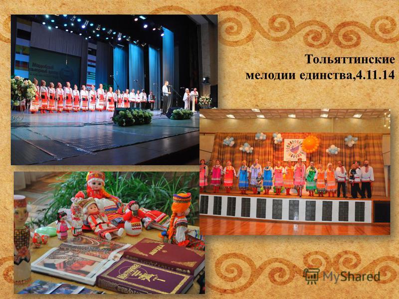 Тольяттинские мелодии единства,4.11.14
