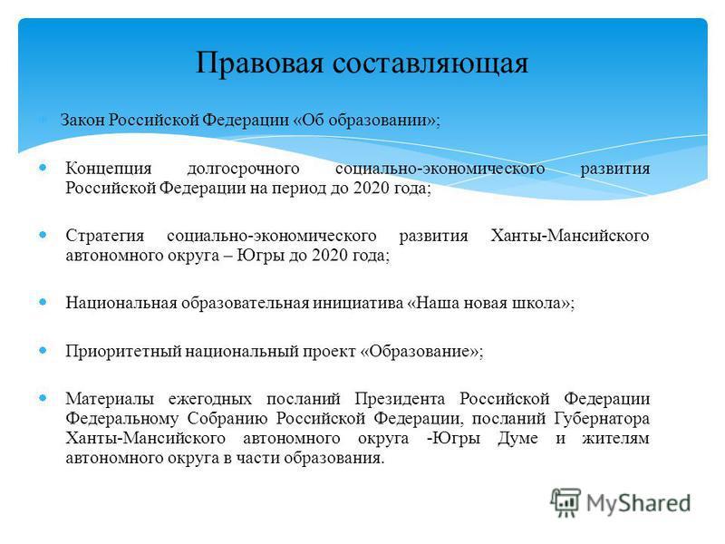 Закон Российской Федерации «Об образовании»; Концепция долгосрочного социально-экономического развития Российской Федерации на период до 2020 года; Стратегия социально-экономического развития Ханты-Мансийского автономного округа – Югры до 2020 года;