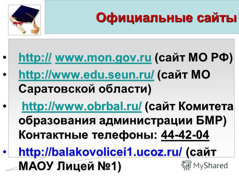 Официальные сайты http://www.mon.gov.ru (сайт МО РФ)http:// www.mon.gov.ru (сайт МО РФ)http://www.mon.gov.ruhttp://www.mon.gov.ru http://www.edu.seun.ru/ (сайт МО )http://www.edu.seun.ru/ (сайт МО Саратовской области)http://www.edu.seun.ru/ http://ww