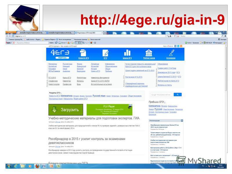 http://4ege.ru/gia-in-9