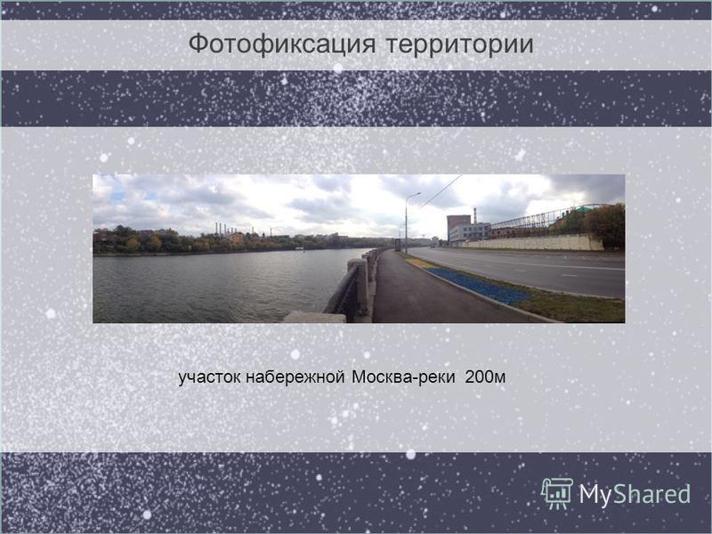 Фот Фотофиксация территории участок набережной Москва-реки 200 м