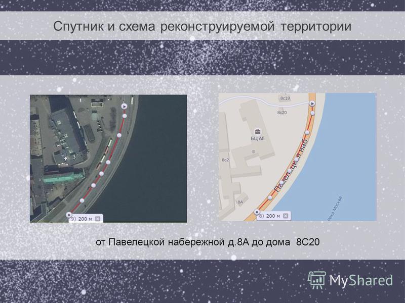 от Павелецкой набережной д.8А до дома 8С20 Спутник и схема реконструируемой территории