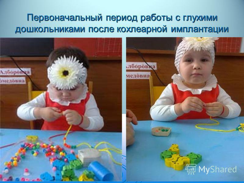 Первоначальный период работы с глухими дошкольниками после кохлеарной имплантации