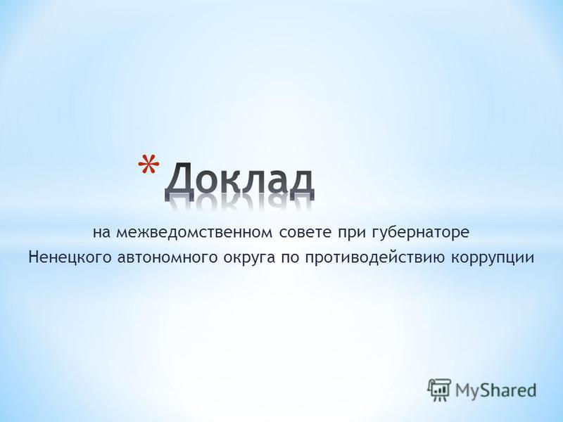 на межведомственном совете при губернаторе Ненецкого автономного округа по противодействию коррупции