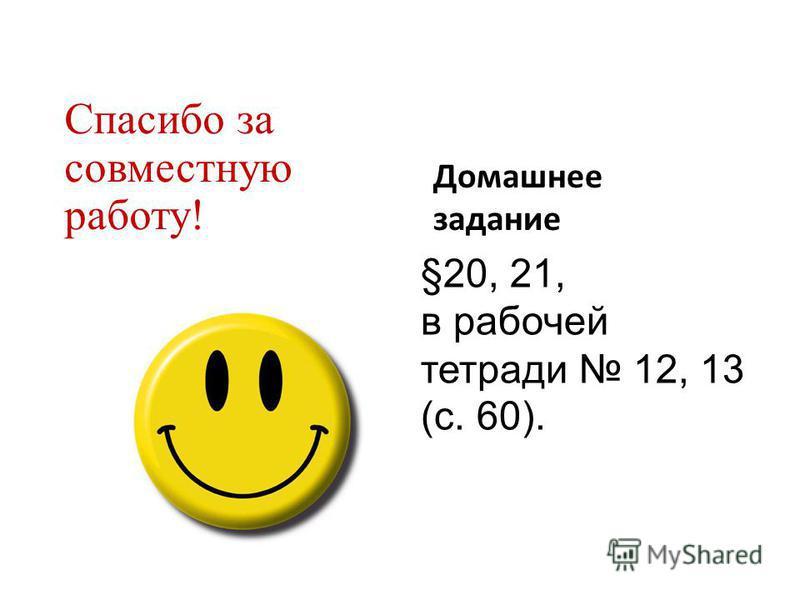 Спасибо за совместную работу! Домашнее задание §20, 21, в рабочей тетради 12, 13 (с. 60).
