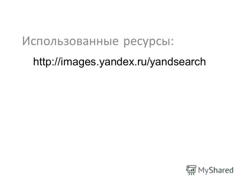 Использованные ресурсы: http://images.yandex.ru/yandsearch
