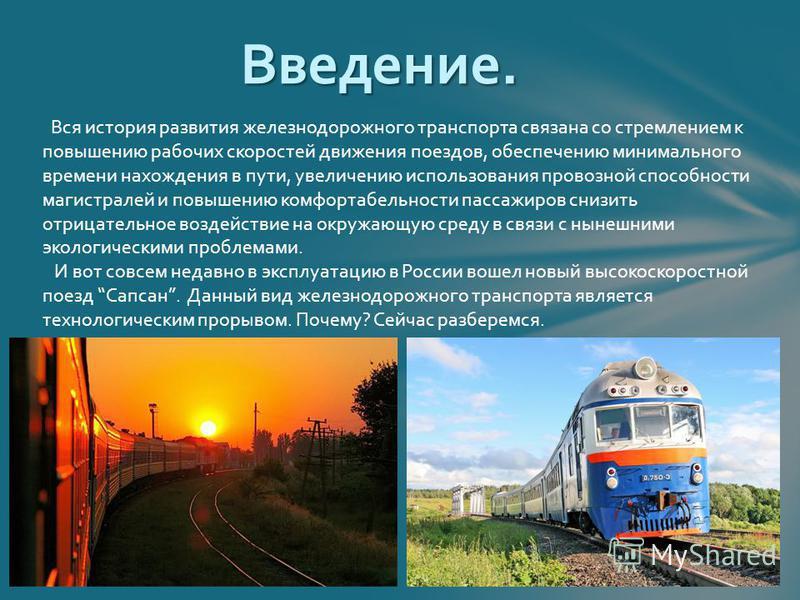 Введение. Введение. Вся история развития железнодорожного транспорта связана со стремлением к повышению рабочих скоростей движения поездов, обеспечению минимального времени нахождения в пути, увеличению использования провозной способности магистралей