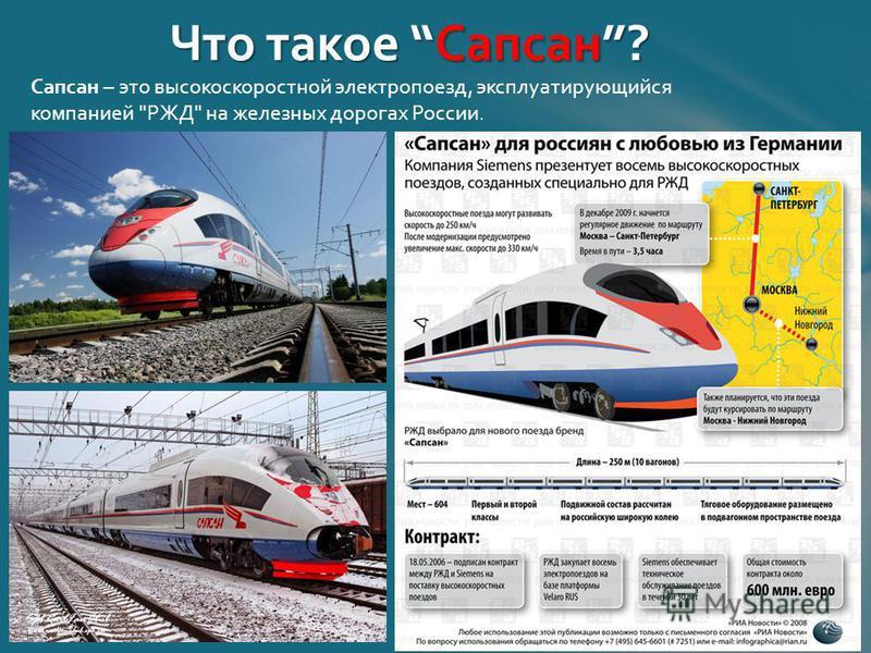 Что такое Сапсан? Что такое Сапсан? Сапсан – это высокоскоростной электропоезд, эксплуатирующийся компанией РЖД на железных дорогах России.