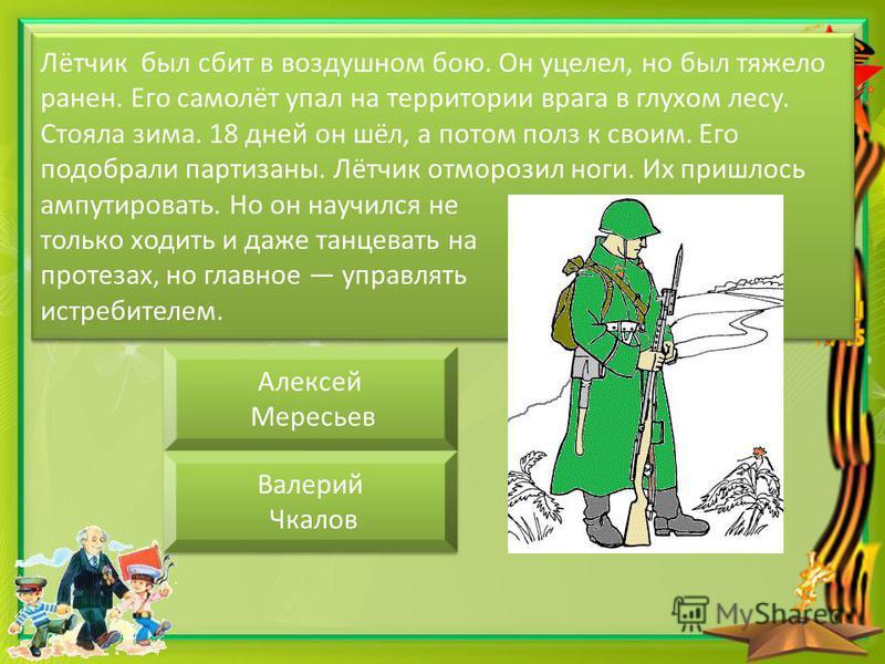 Валя Котик Зоя Космодемьянская Зоя Космодемьянская