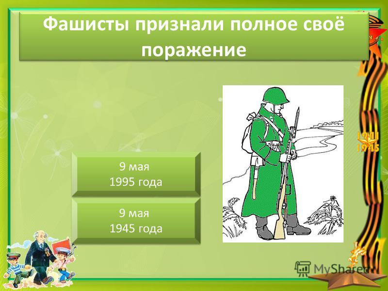 Советский союз Российская Федерация Российская Федерация